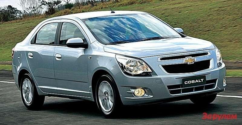 Бразильский седан «Шевроле-Кобальт» будут собирать вРоссии или наладят поставки сзавода «Джи-Эм» вУзбекистане.