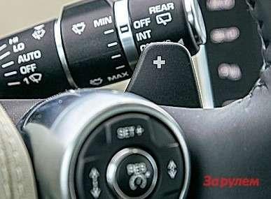 Подрулевым лепестком передачи меняются даже в«драйве». Вавтоматический режим возвращает долгое нажатие «гашетки».