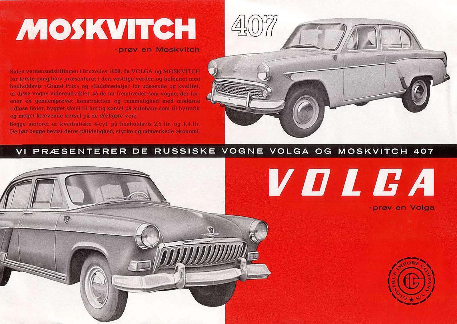 Moskvitch иVolga