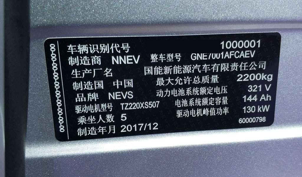 Китайцы выпустили старый Saab вместо обещанного нового— фото 823787