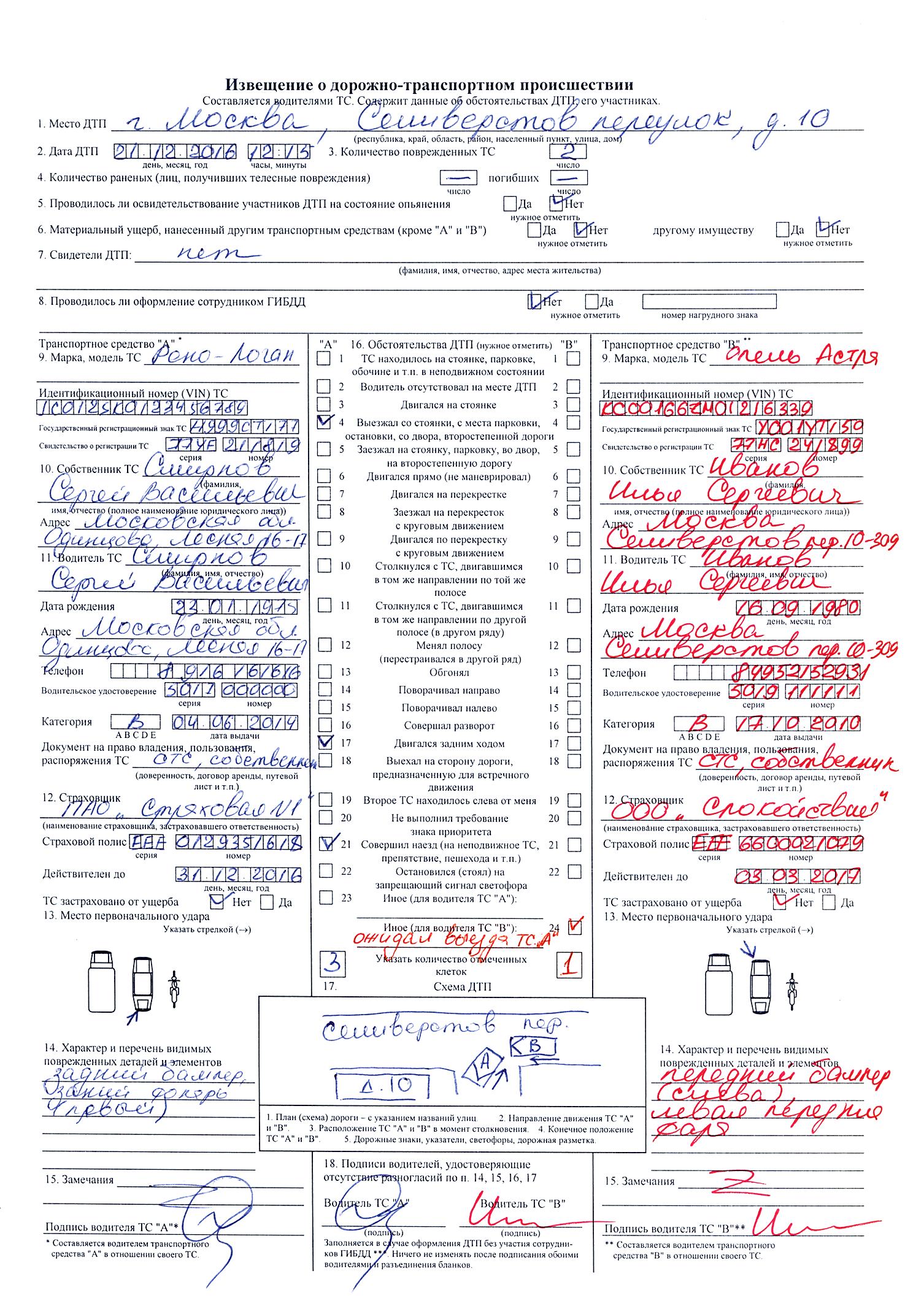 Оформляем ДТП поевропротоколу: сам себе инспектор— фото 704209