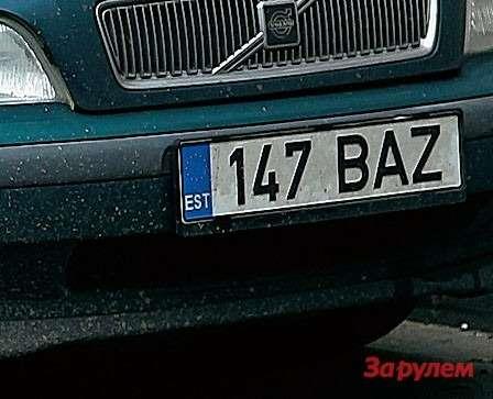 Зарулем «прибалтийской» машины вполне может оказаться гражданин южной республики.