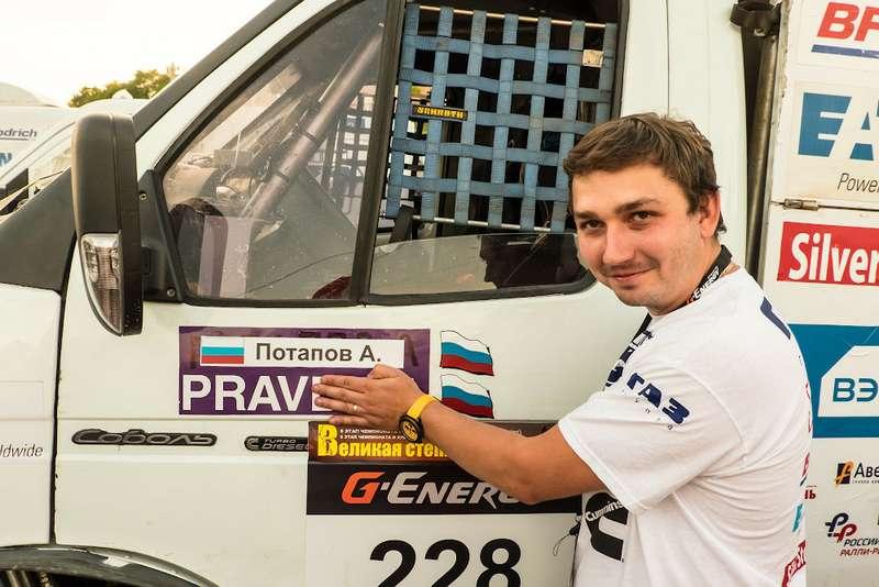Александр Потапов, Suprotec Racing