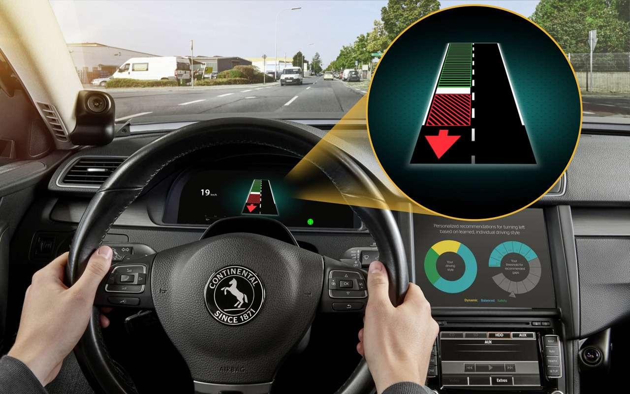 Continental разрабатывает самообучающуюся систему помощи водителям— фото 916486