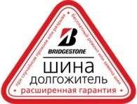 Bridgestone_1_no_copyright