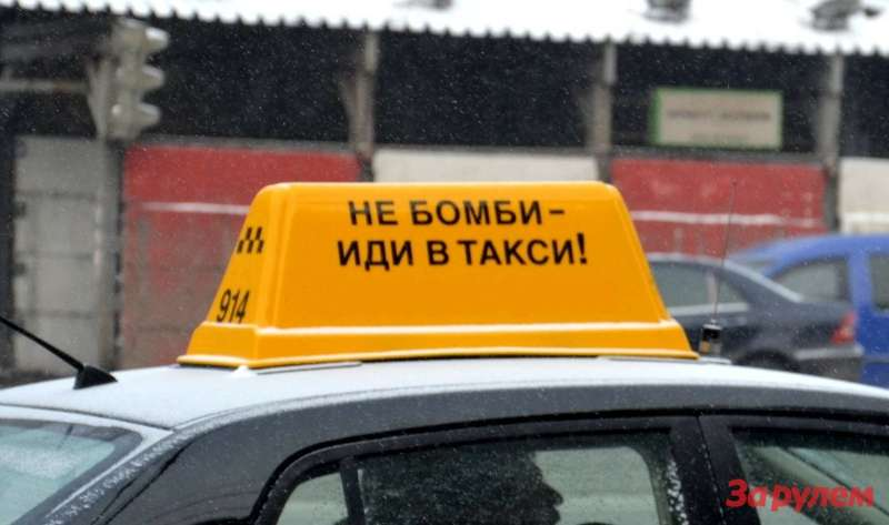 Таксистов-нелегалов ловят ибудут ловить. zr.ru