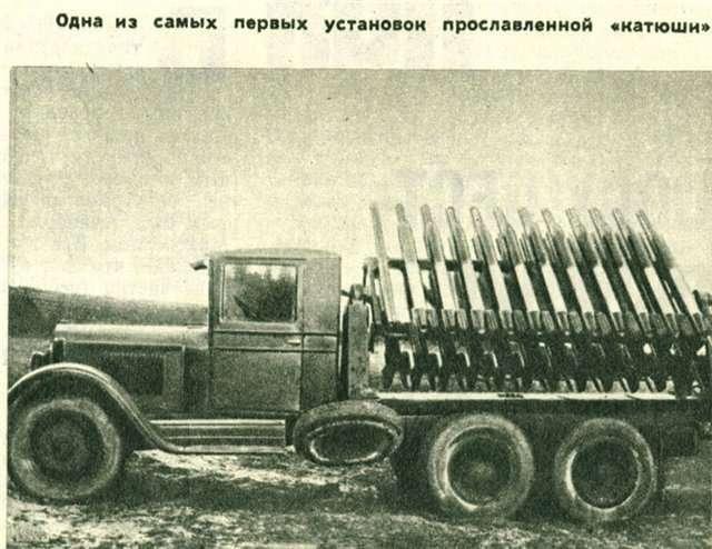 В советских журналах одно время выходило немало публикаций о«Катюше». Нарепродукции— первоначальный вариант установки, 1938 год.