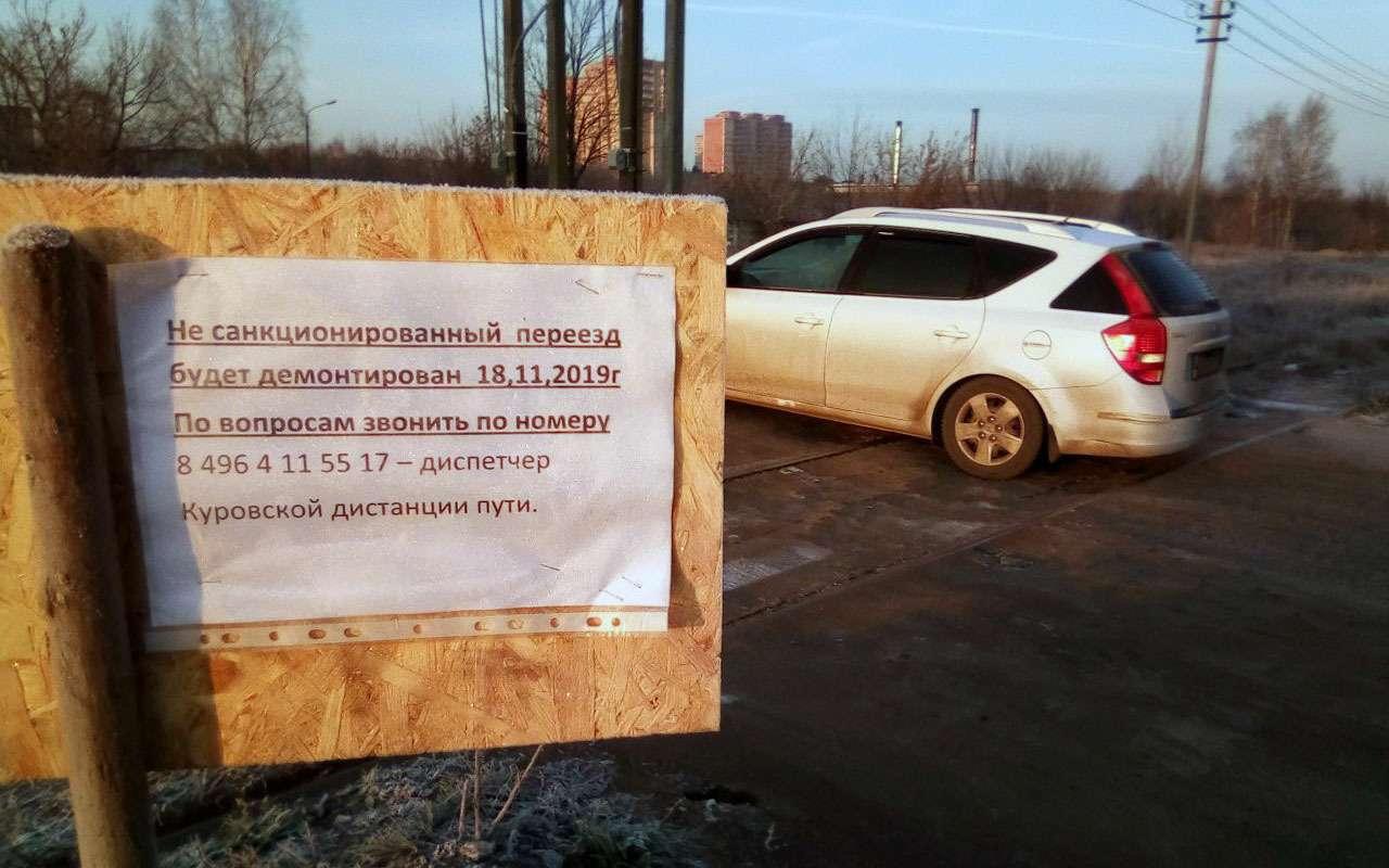 РЖДотрежет отцивилизации поселок вПодмосковье, закрыв ж/д переезд. Говорят, его несуществует!— фото 1009081