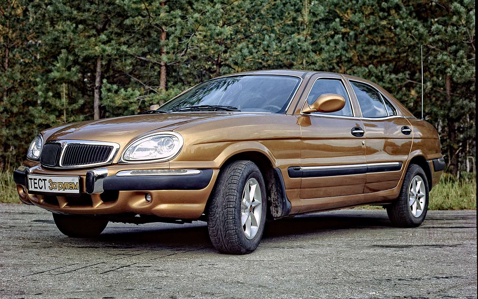 ГАЗ-3111 Волга, 1998г.