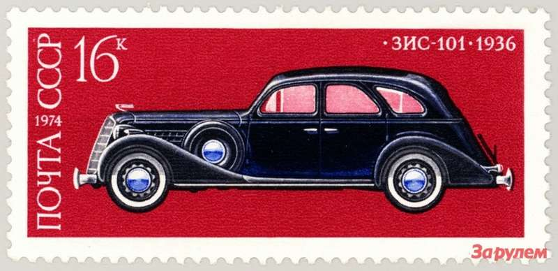 Почтовая марка сизображением ЗиС-101, 1974 год. Художник А.В.Коврижкин не упустил даже такие детали, как архаичная откидная багажная решетка надзадним бампером.