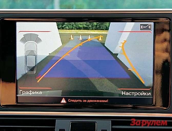 Система помощи при парковке Plus звуком сигнализирует водителю опрепятствии, причем громкость ивысоту сигнала можно настроить отдельно дляпередних идлязадних сенсоров. Дополнительно наэкран выводится картинка скамеры заднего вида.