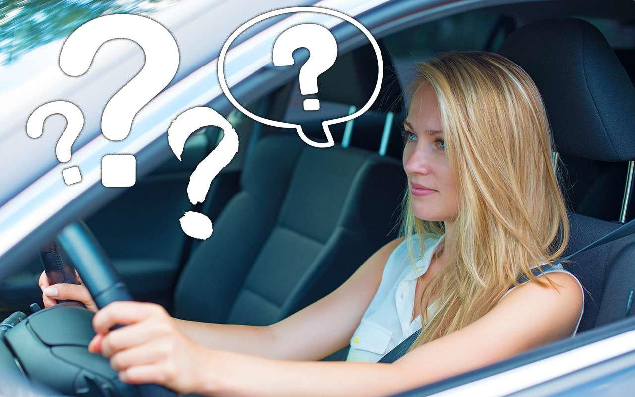 Опытным нечитать! 10главных вопросов начинающего водителя— фото 987005