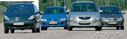 Тест Citroen Xsara Picasso, Mitsubishi Space Star, Mazda Premacy, Renault Scenic. Семейный квартет.— фото 20442