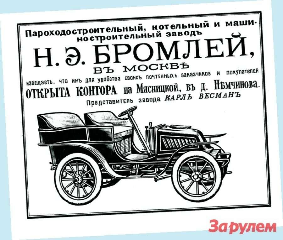 Последам московского автопрома: от«Бромлей» до«Москвича»— фото 260367
