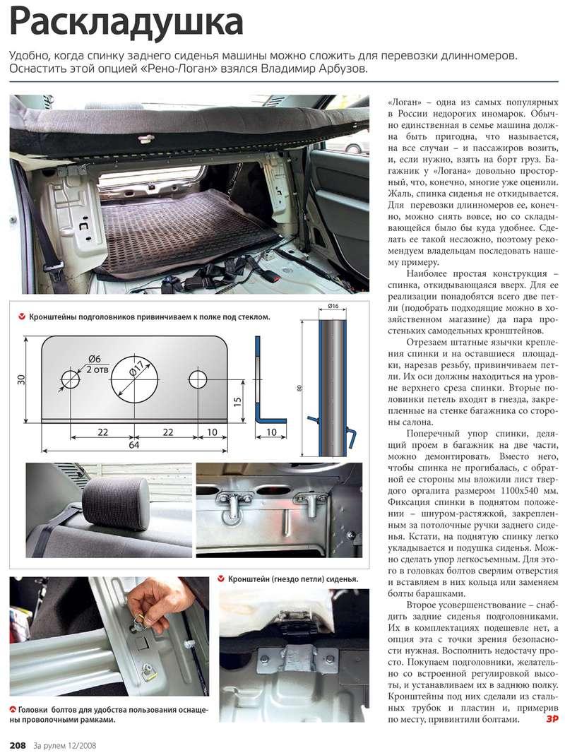 _статья 2008-12