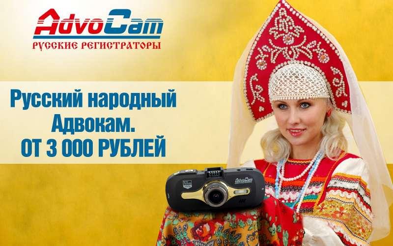 Каксэкономить 3000 рублей при покупке русского народного видеорегистратора