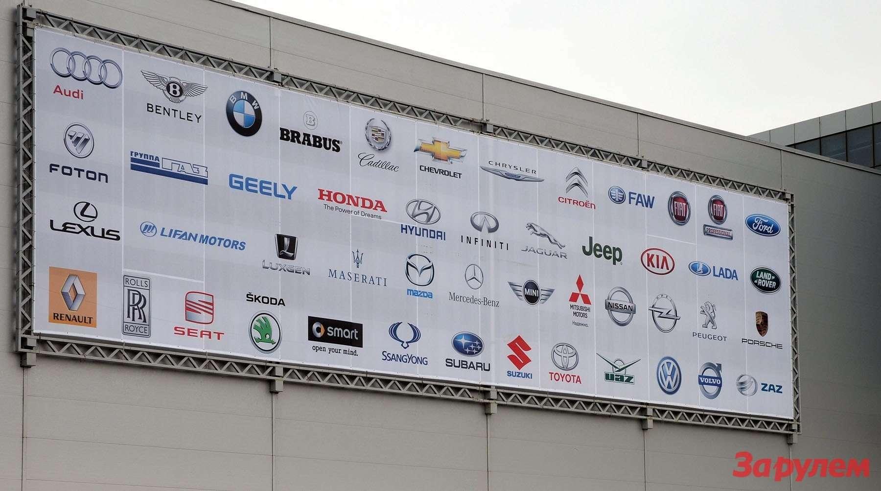 ММАС-2012, бренды-участники