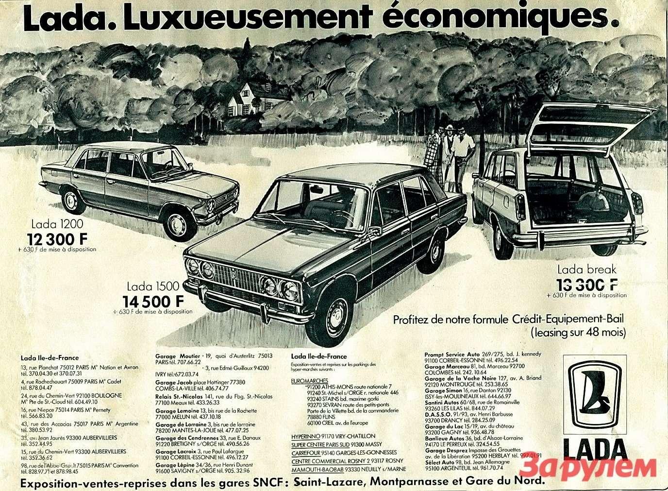Реклама «Жигулей» изфранцузского журнала начала 1970-х.