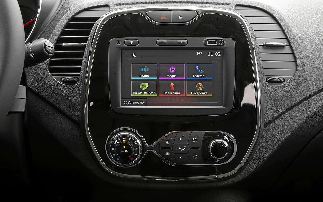 KiaRio X-Line или Renault Kaptur: что выгоднее купить?— фото 982205
