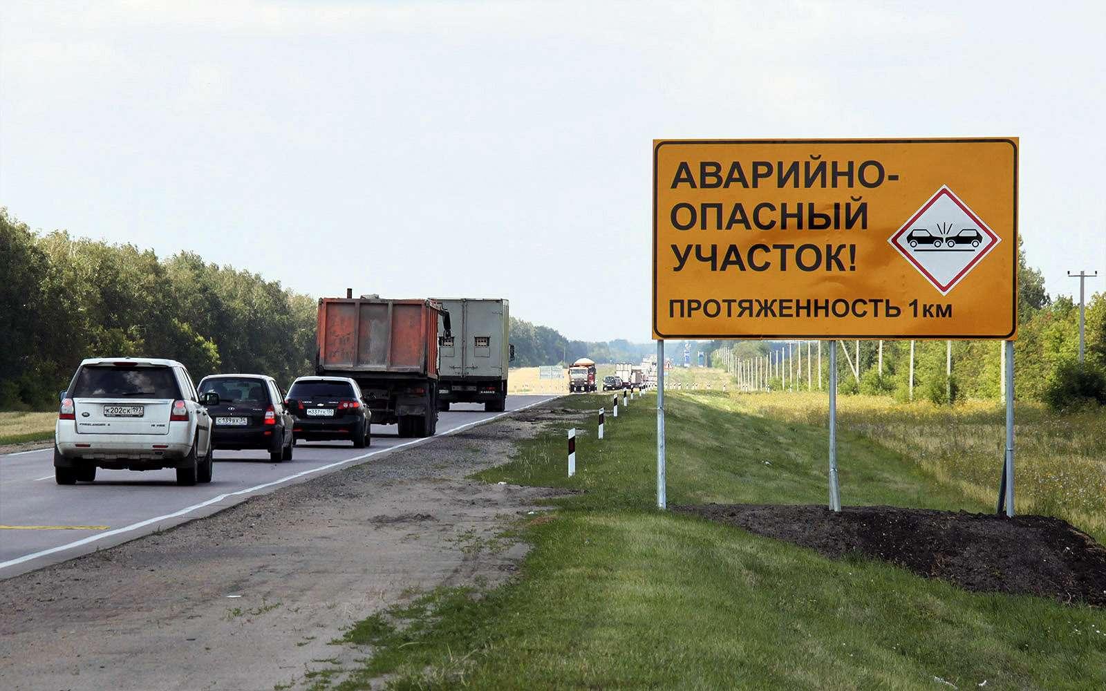 Откуда берутся опасные участки дорог— фото 612726