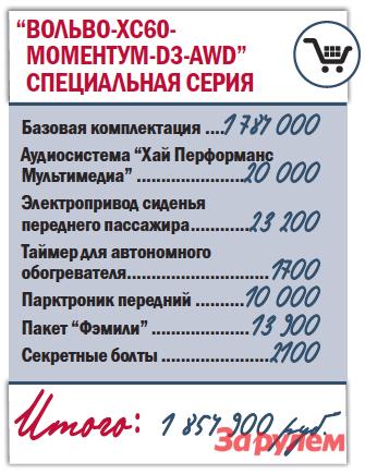 «Вольво-XC60», от 1 574 000 руб.