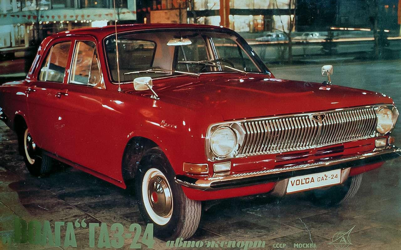 ГАЗ24-10 Волга
