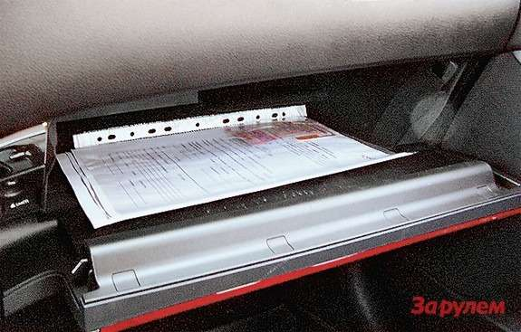 Перчаточный ящик вмещает бумаги обычного формата.