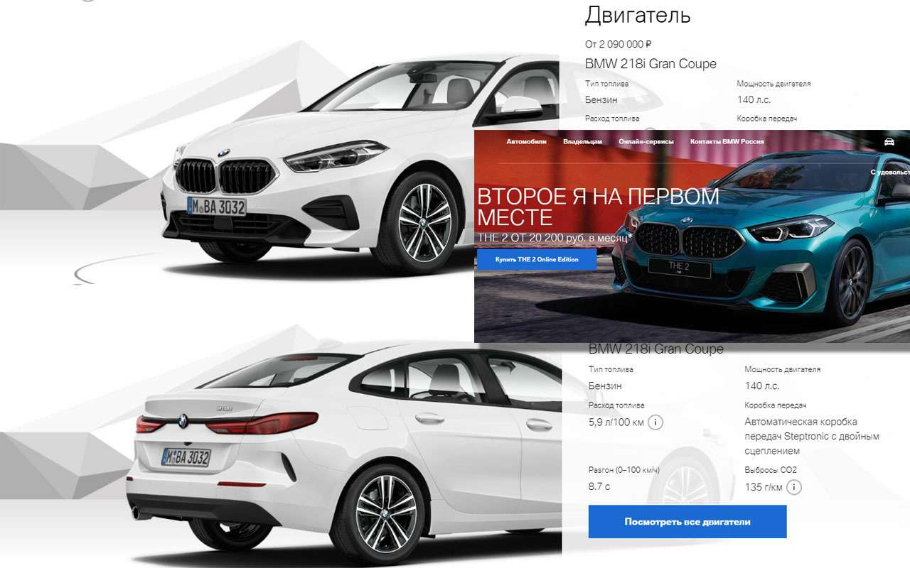 Обновленный BMW Gran Coupe 2-й серии: скоро впродаже— фото 1120187