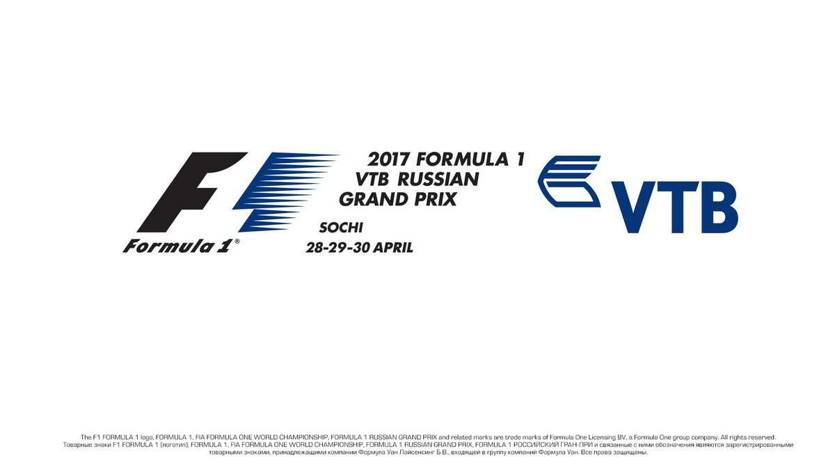 Формула 1останется вРоссии до2025 года