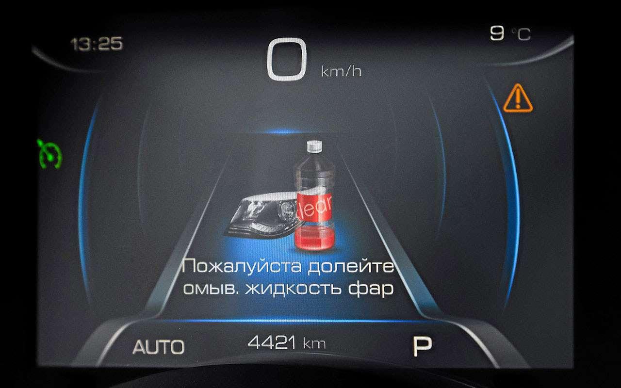 Самый дорогой «китаец»: тест машины российской сборки— фото 1126595