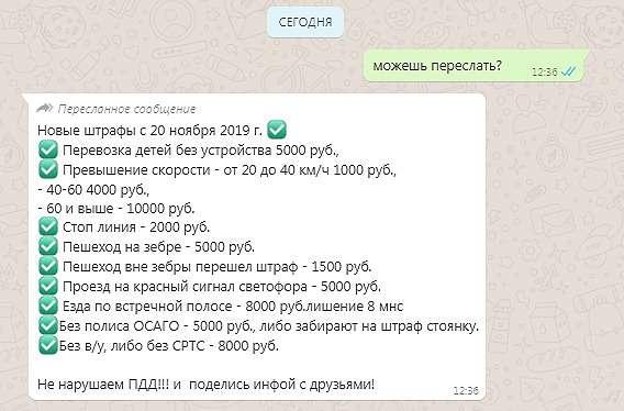 Новые штрафы ГИБДД с20ноября 2019 года— не ведитесь!
