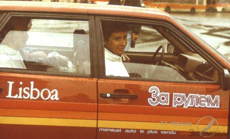 Москва-Лиссабон: двадцать лет спустя. (Атакже аудиозапись встречи сучастниками пробега нарадио