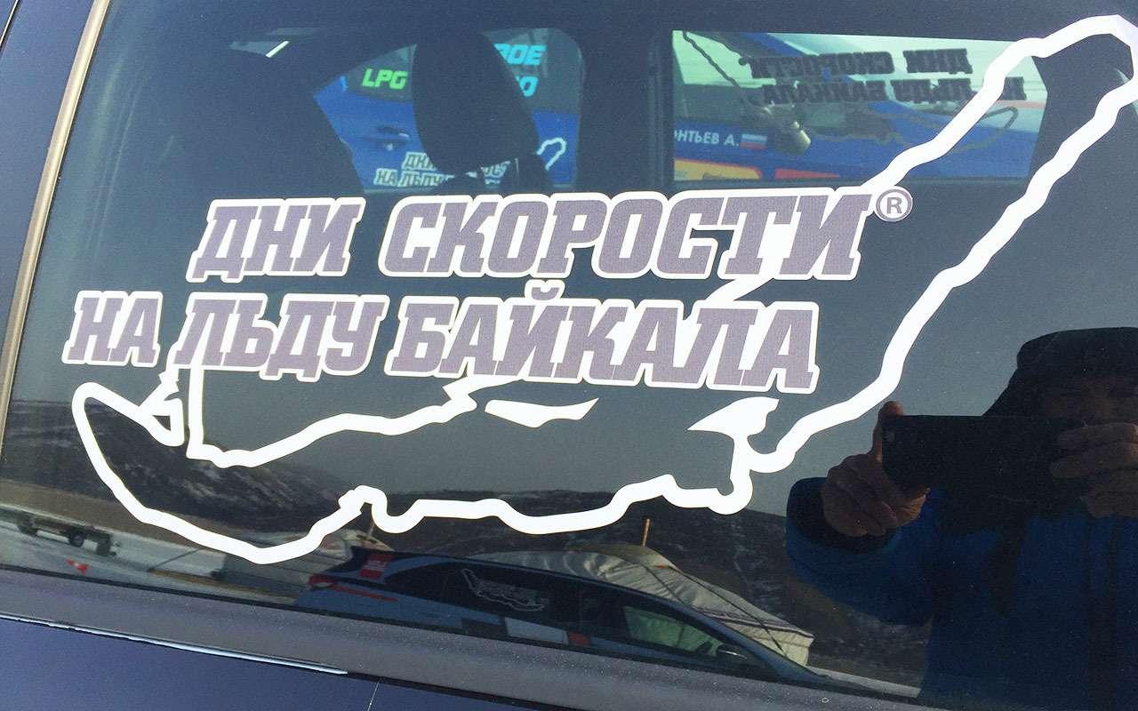 199метров— тормозной путь со100 км/ч. Проверено нальдах Байкала— фото 1089468
