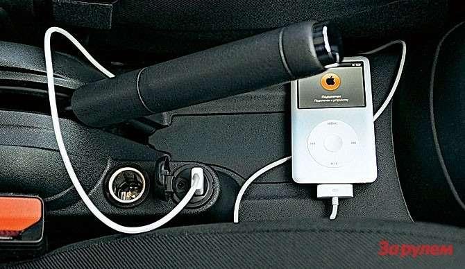 В версиях без центрального подлокотника положить подключенный смартфон или плеер решительно некуда.