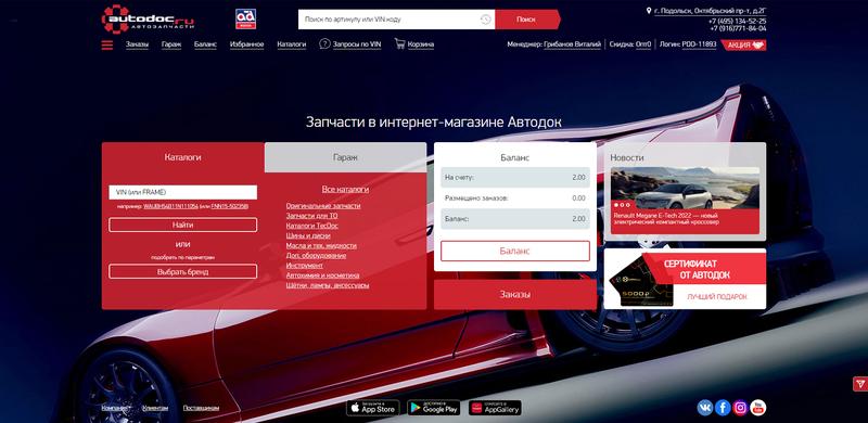Autodoc.ru использует робота дляточного подбора автозапчастей