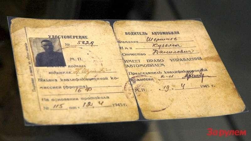Удостоверение водителя-красноармейца Кузьмы Шершнева, выданное вапреле 1945 года.