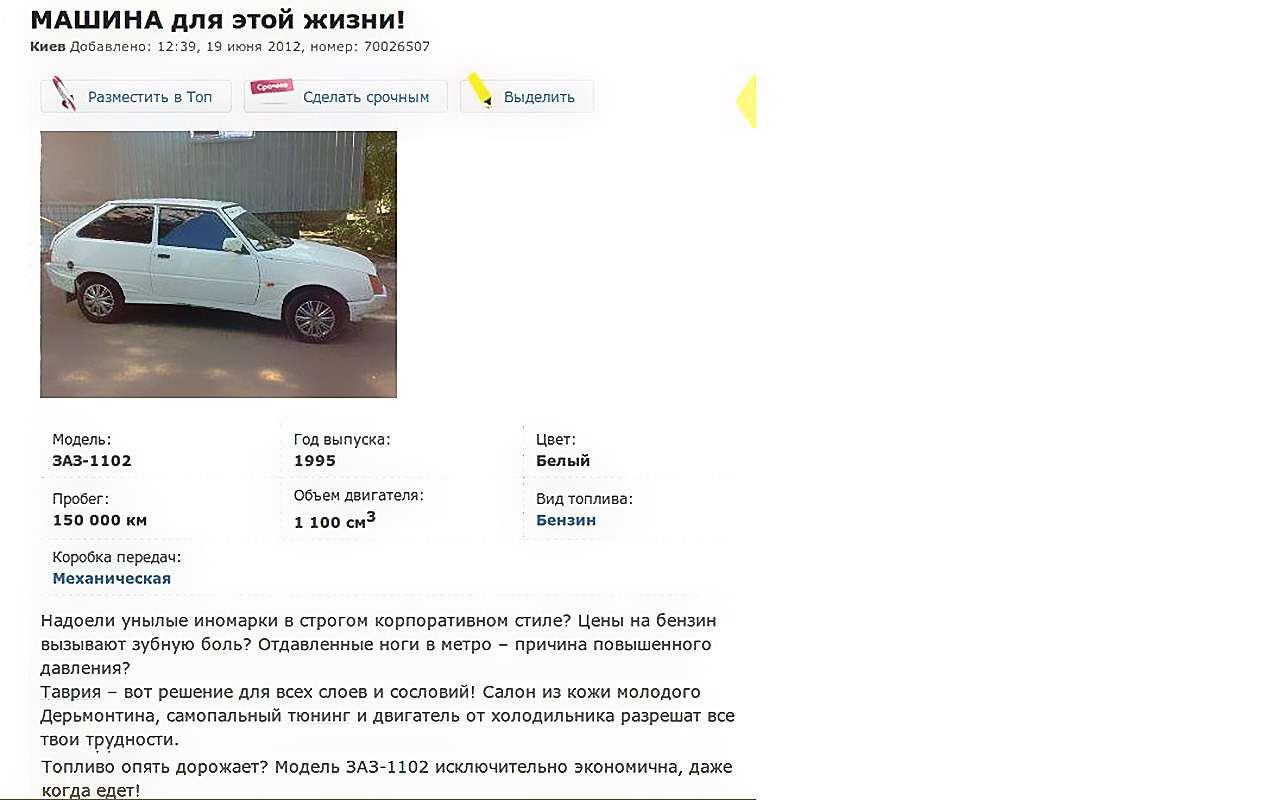Самые прикольные объявления опродаже машин— фото 857304