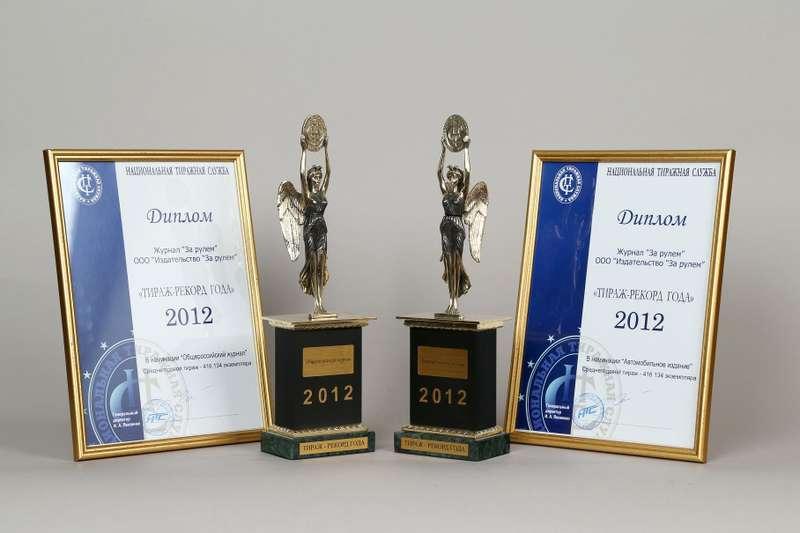 no copyright Журнал За рулем   победитель конкурса Тираж   рекорд года 2012