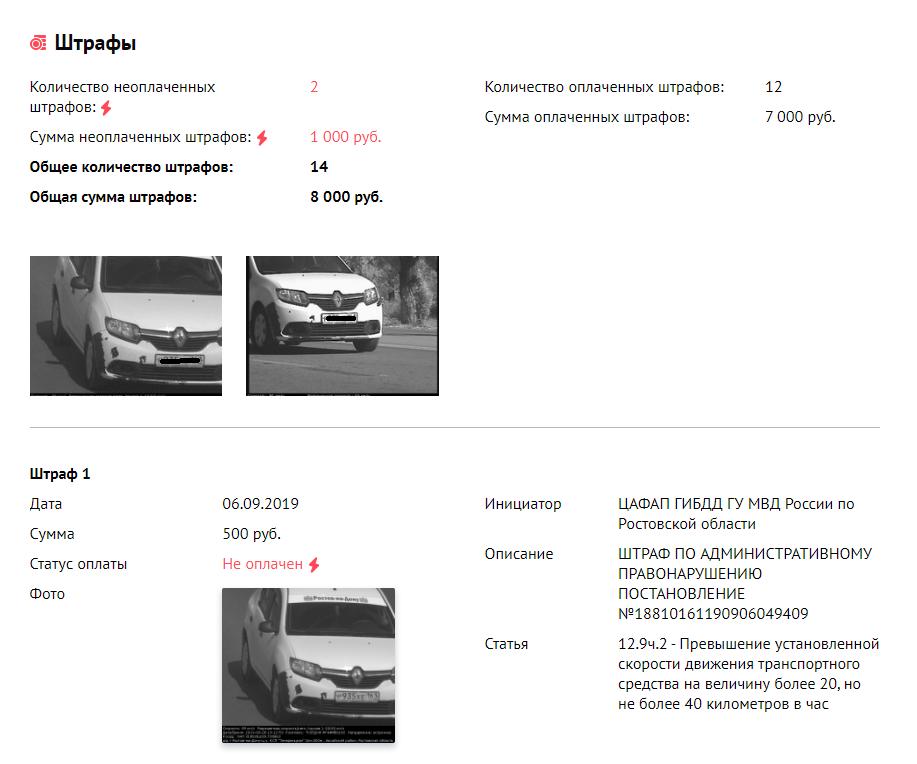 Каксохранить госномер при продаже автомобиля— фото 996968
