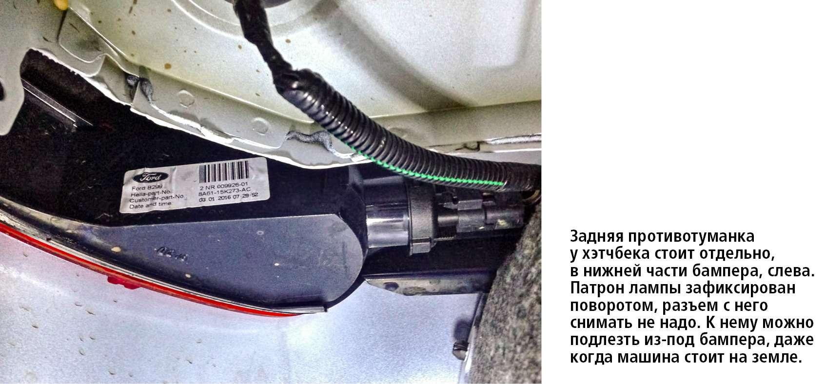 Ford Fiesta: проверка наремонтопригодность— фото 610315