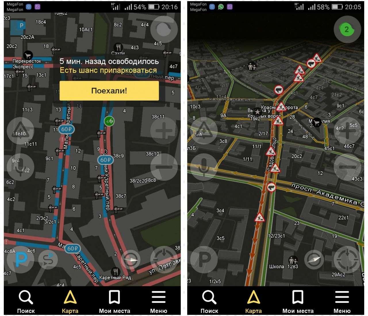 Яндекс.Навигатор или Google— выбираем лучшее мобильное приложение— фото 816277