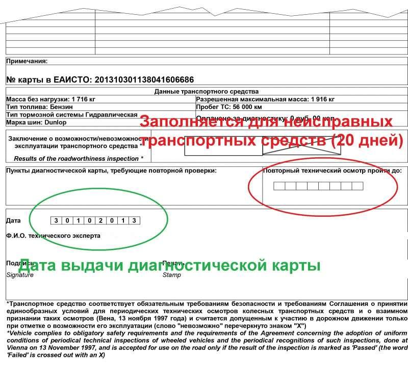 Диагностическая карта станет вечной www.zr.ru