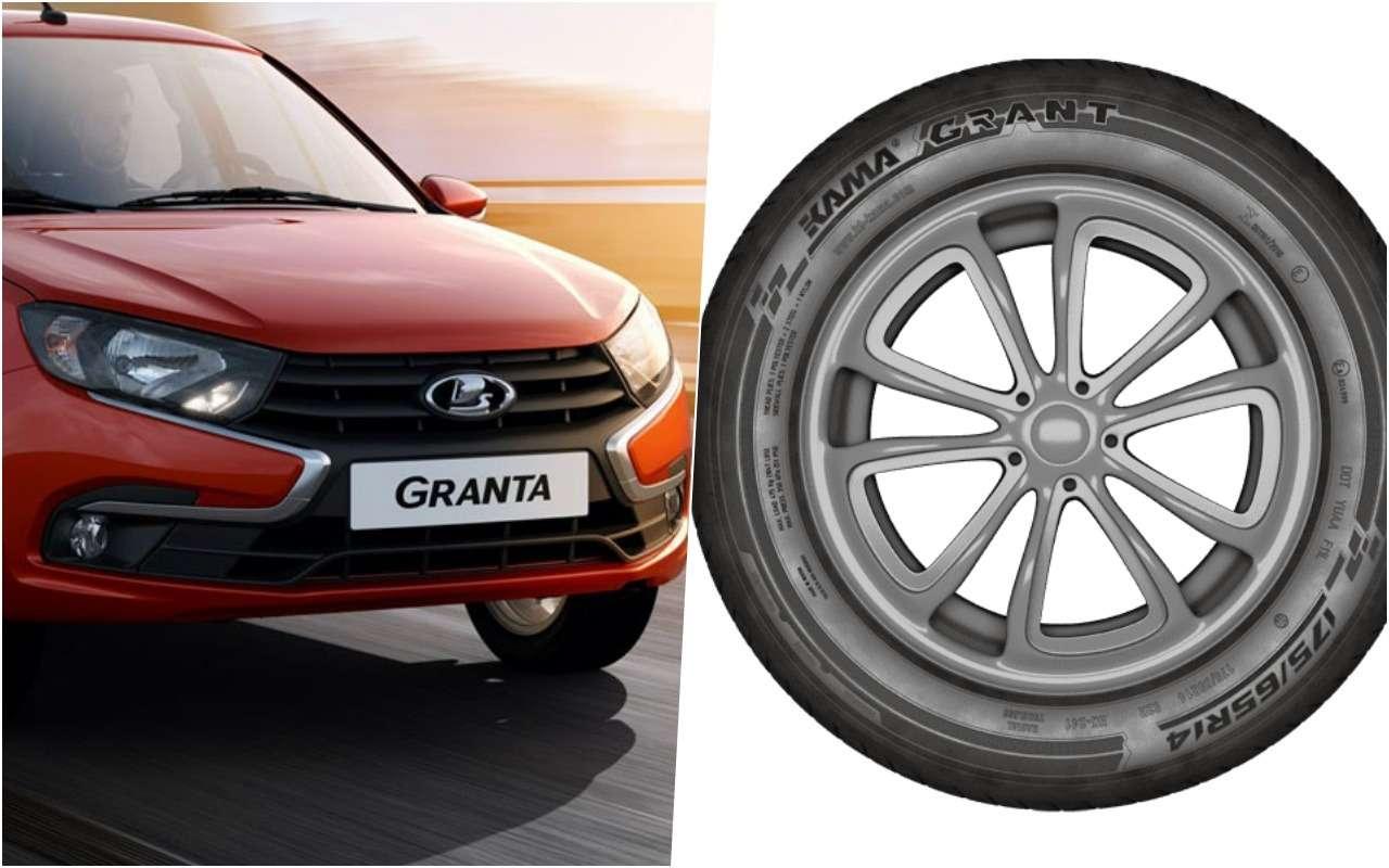 Выпущены новые шины  специально для Lada Granta
