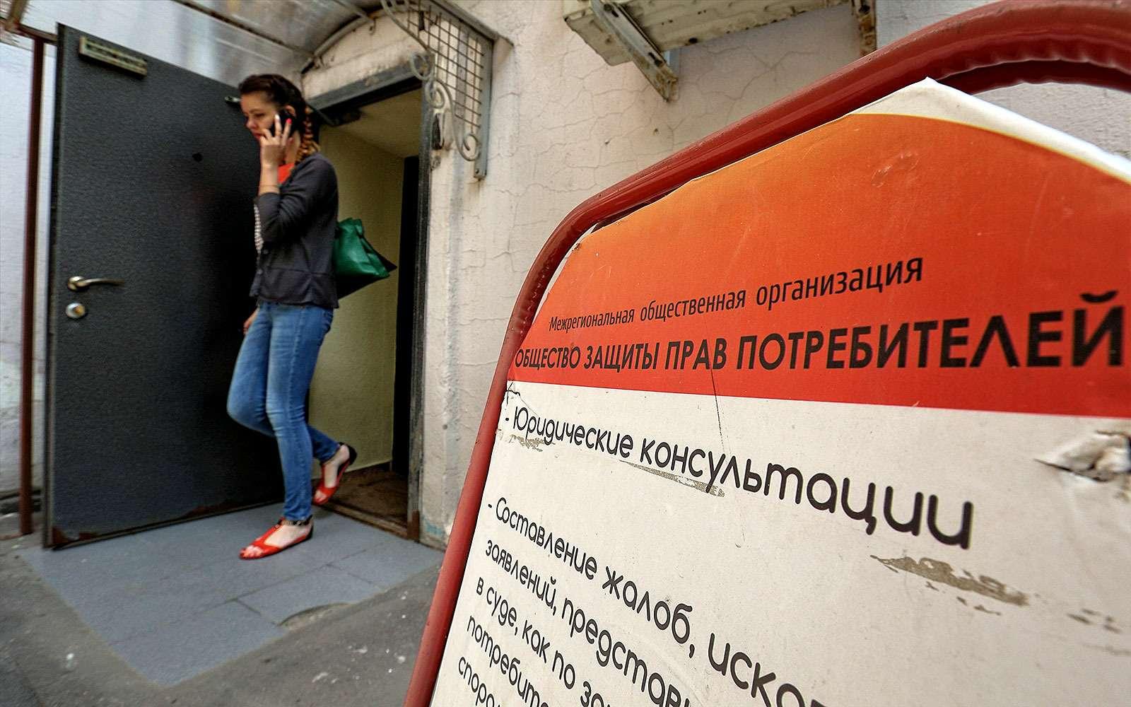 закон «Озащите прав потребителей»