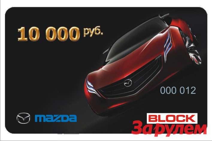 BlockAkari DiscountCard Mazda