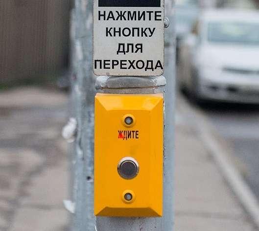 Кнопки экстренного вызова появятся напешеходных переходах