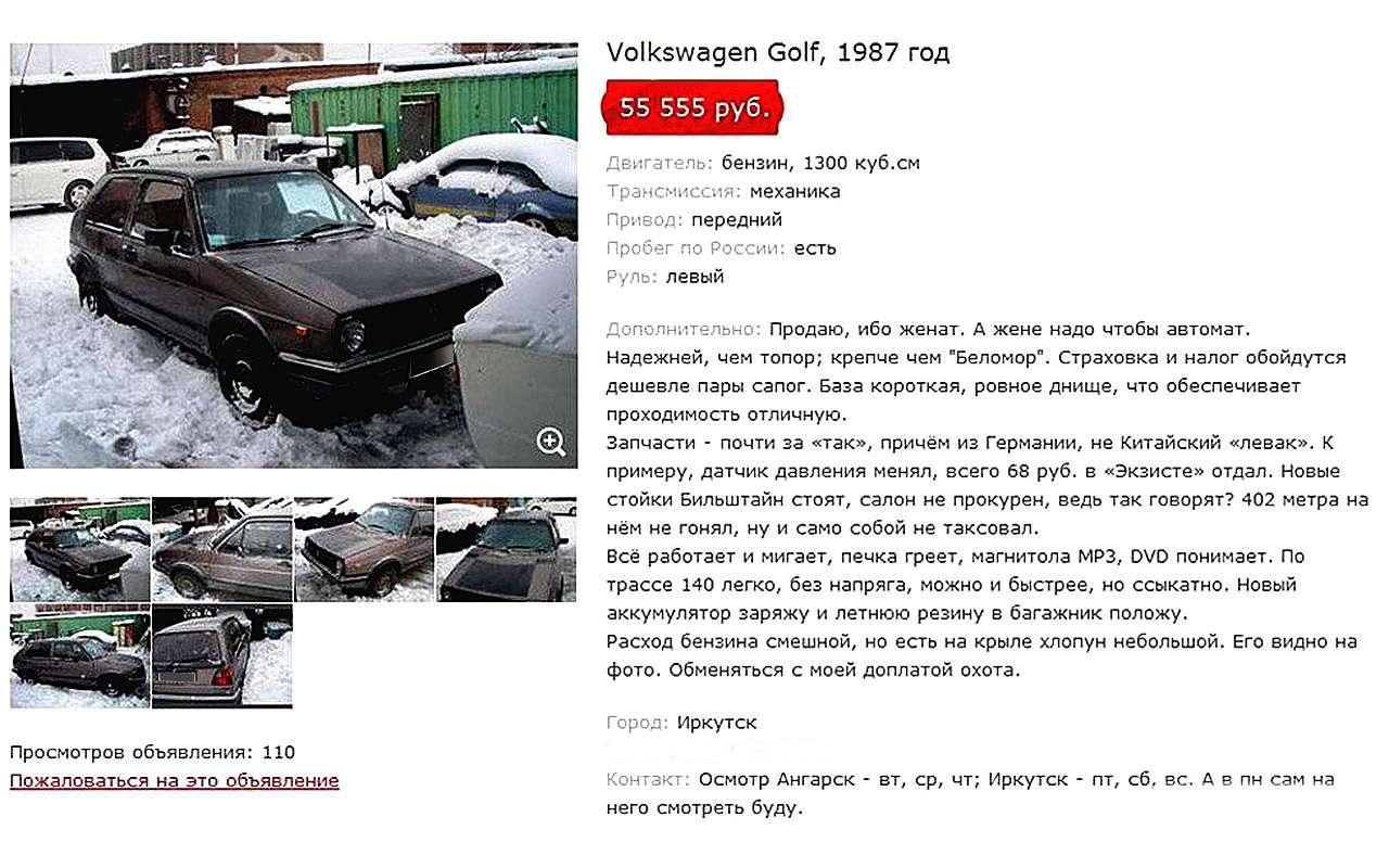 залив приколы по продаже автомобилей фото природных