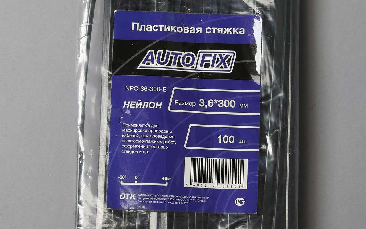 Экспертиза «Зарулем»: проверили напрочность пластиковые хомуты— фото 1276184