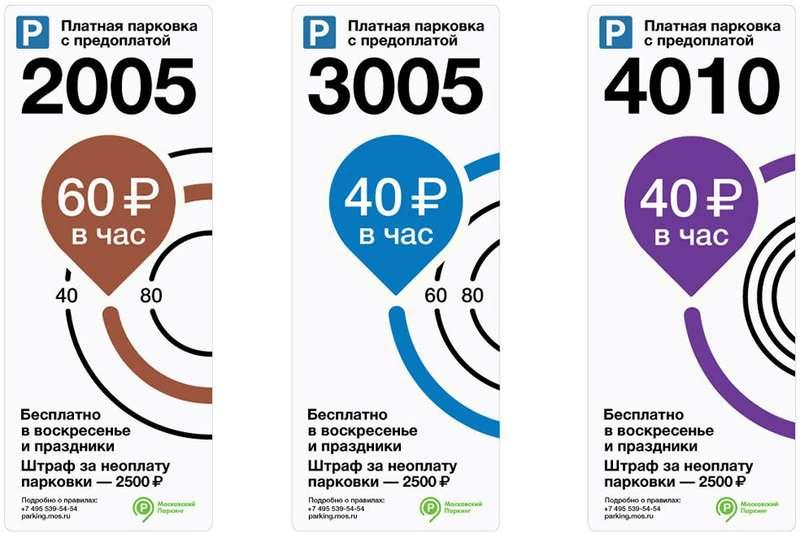 Платные парковки вМоскве получили дизайн студии Артемия Лебедева