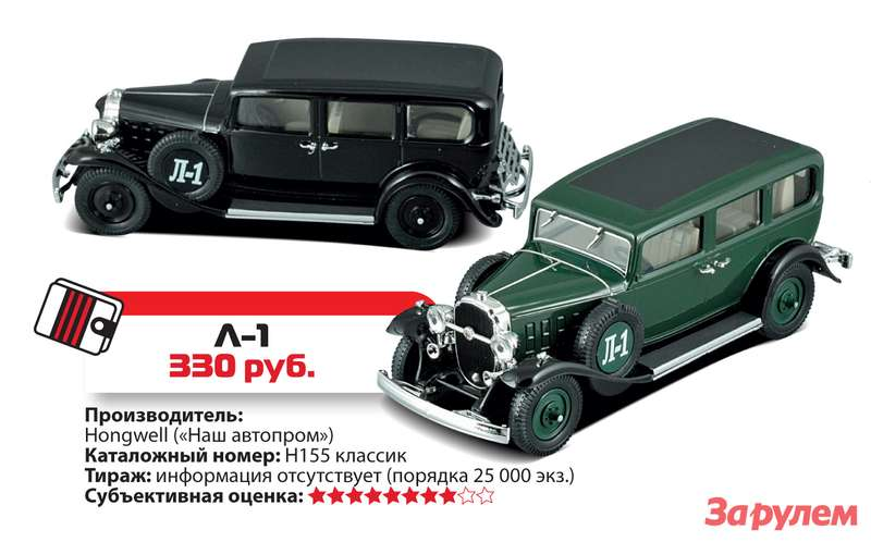 Л-1завода «Красный Путиловец»